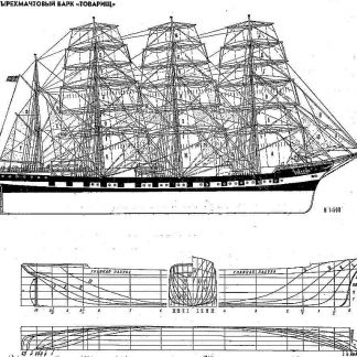 Barque Tovarish (Lauriston) 1892 ship model plans