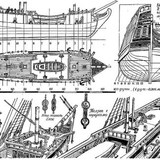 Brig Sv Petr And Sv Pavel 1740 ship model plans