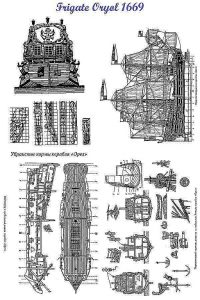 Galleon Orel 1669 V1 ship model plans