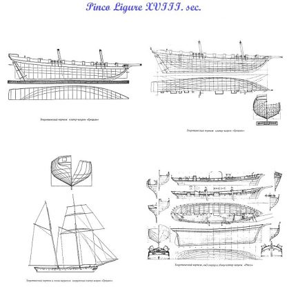 Pinco Ligure XVIIIc ship model plans